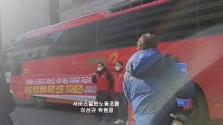 전세버스 노동자에게 4차재난지원금을 지급하라! #문재인…