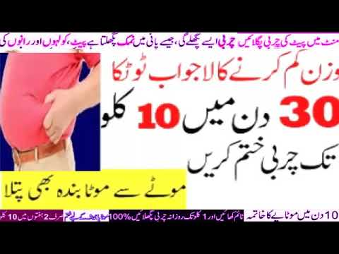 weight loss tips in urdu hindi ,Drink Before Bedtime and Lose Weight  ,how to lose weight fast ,#7
