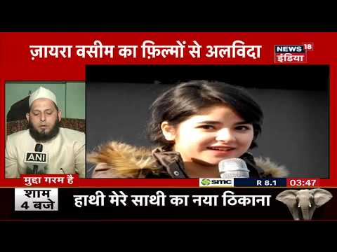Dangal Actor Zaira Wasim Quits Bollywood, Says Relationship With Religion Was Threatened Mp3