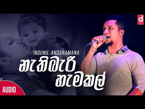 Nathi Bari Hema Kal - Indunil Andaramana Official Audio 2018 | Sinhala New Songs | Best Sinhala Song