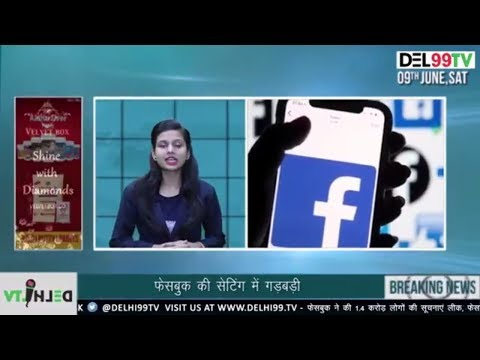 Facebook bug changed 'privacy' setting to 'public' for 1.4 crore users