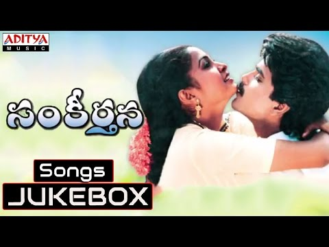 Sankeerthana telugu Movie Full Songs || Jukebox || Nagarjuna, Ramya krishna