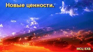 """""""Новые ценности"""". М. Голубин. Проповедь. МСЦ ЕХБ."""