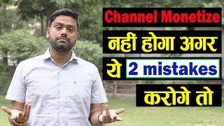 Channel Monetization नहीं होगा अगर ये गलती करोगे तो || Youtube Channel Monetization Problem