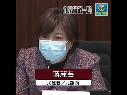 專家面前,蔣麗芸議員堅持清蒸口罩