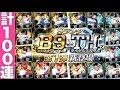 【プロスピA】B9&THガチャ追加40連!計100連で柳田悠岐を狙う!【プロ野球スピリッツA】#259
