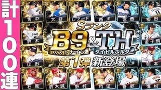 AKIの実況パワフルプロ野球 ギータ!!!昨年度に引き続き来てくれ!!...