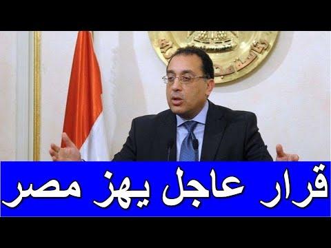 صورة فيديو : عاجل قرارات مجلس الوزراء المصري اليوم الخميس 14-1-2021