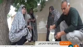 May 11, 2017 (Persian calendar 1396/2/21) South Khorasan province (...