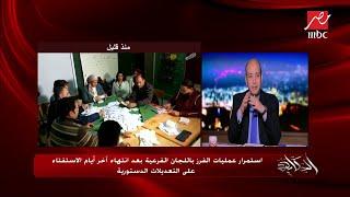 عمرو أديب: لم يتم تسجيل أية واقعة تزوير في الاستفتاء على التعديلات الدستورية