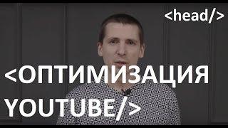 СЕО оптимизация видео на YOUTUBE - SEO Оптимизация видео на Ютуб. Инструкции!