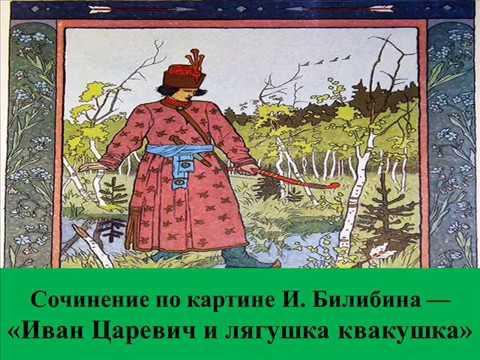 Сочинение по картине И  Билибина — «Иван Царевич и лягушка кваку