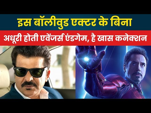 Avengers Endgame is nothing without this bollywood actor || Rajesh Khattar || जानें क्यों