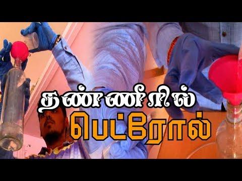 தண்ணீரில் பெட்ரோல் கண்டுபிடிப்பு! ஈரோடு மாணவர்களின் புதிய முயற்சி   #Petrol