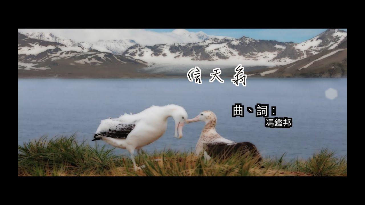 【青草原詩歌】信天翁(粵) - YouTube