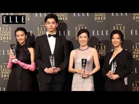 寺島しのぶ、東出昌大、Kōki,らが受賞! エルシネマナイト2018のハイライトを動画でお届け