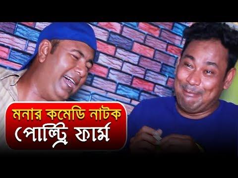 শ্রেষ্ঠ হাসির ভিডিও | Bangla Funny Video | Poultry Farm | Mona | Tomal