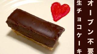 生チョコケーキ  honey studioさんのレシピ書き起こし