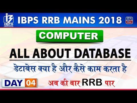 All about Database | डेटाबेस क्या है और कैसे काम करता है | IBPS RRB Mains 2018 | Day 4 | Computer