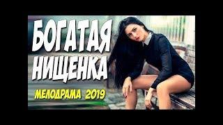 НОВИНКА 2019! БОГАТАЯ НИЩЕНКА Русские мелодрамы 2019 новинки РУССКИЕ ФИЛЬМЫ 2019 СЕРИАЛЫ 2019