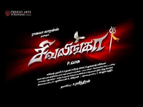 Shivalinga Tamil Firstlook ,teaser,trailer...