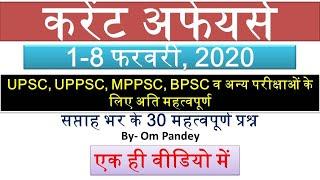 संपूर्ण करेंट अफेयर्स, 1 से 8 फरवरी 2020 | Full Current Affairs, 1 to 8 February 2020 By Om Pandey