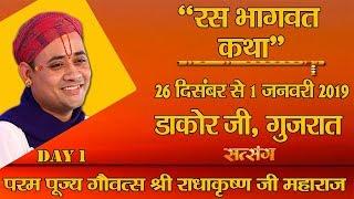 Live - Ras Bhagwat Katha By PP. Radha Krishna Ji Maharaj - 26 December | Dakor | Day 1