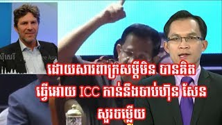 ICC will call hun sen to the judgement of ICC