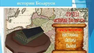 Интерактивный квест по истории Беларуси