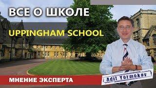 Школы в Англии   для русских детей   особенности   Uppingham school