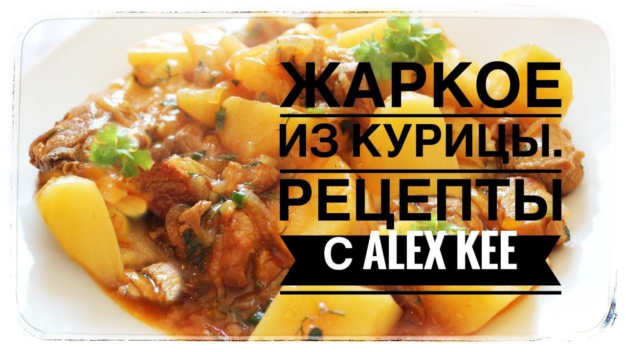 Рецепты с Alex KEE. Жаркое из курицы
