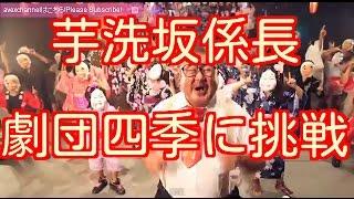 祭り囃子でゲラゲラポーの芋洗坂係長 劇団四季オーディションに挑戦 ミ...