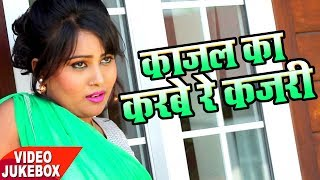 TOP BHOJPURI VIDEO SONG - Kajal Ka Karbe Re Kajri - Sunni Sagar - Video Jukebox - Bhojpuri Song 2017