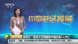[中国财经报道]新西兰一旅游大巴侧翻致中国游客5人死亡  CCTV财经