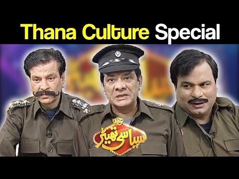 Thana Culture Special - Syasi Theater - 13 February 2018 - Express News