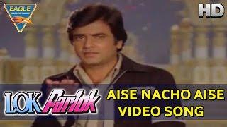 Lok Parlok Movie || Aise Nacho Aise Gao Video Song || Jeetendra, Jayapradha || Eagle Hindi Movies