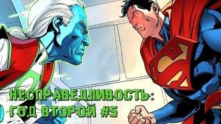 Несправедливость: Год второй #5 - Комиксы DC