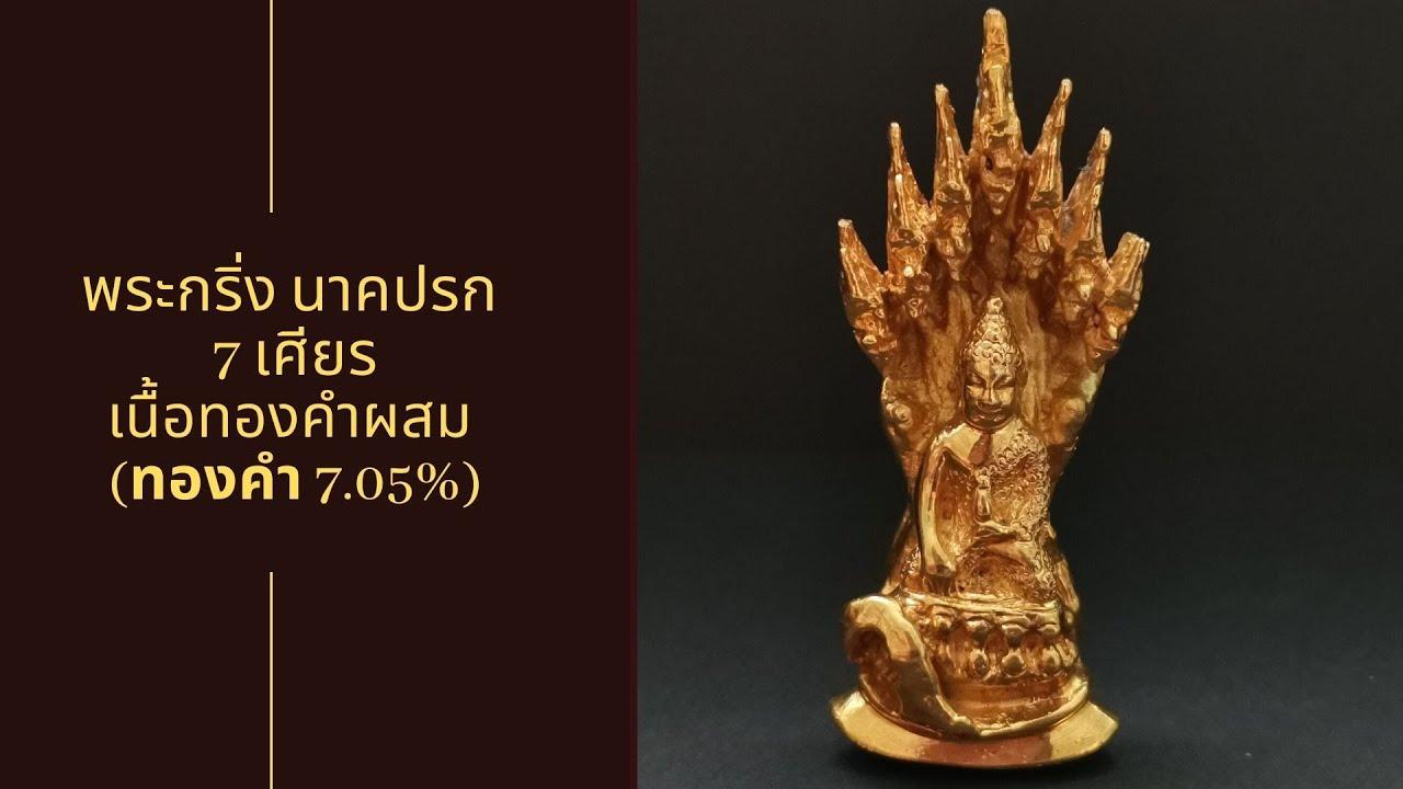 พระกริ่ง นาคปรก 7 เศียร เนื้อทองคำผสม (ทองคำ 7.05%) แสดงผลใบรับรองท้ายคลิป