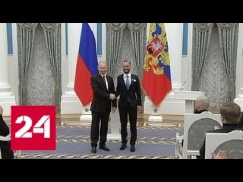Путин вручил премии
