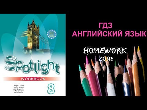 Spotlight 8 класс. Рабочая тетрадь. Модуль 2 (a, B, C, D)