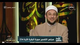 لعلهم يفهون - الشيخ رمضان عبد المعز: لو ربنا رزقك بخير انفق جزء منه لله