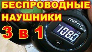 бЕСПРОВОДНЫЕ НАУШНИКИ ! BluetoothFM radioMp3 player !