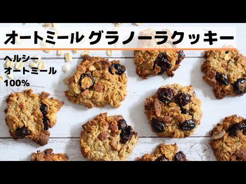 【オートミール-】eng)-healthy-oatmeal-granola-cookie-recipes!!-オートミールグラノーラクッキーの作り方!