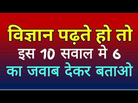 Science General Knowledge Quiz || Science GK in Hindi For Co