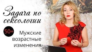 Проблемы с эрекцией после 50.  Задачи по сексологии.  Татьяна Славина
