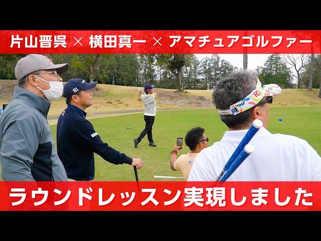 ゴルフ好きが集まればやっぱり楽しい一日になりました【オンラインサロンイベント】【横田真一プロ