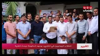 الطلاب اليمنيين في الخارج ...وعود الحكومة ليست كافية | تقرير يمن شباب