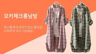 모카체크롱남방 / 셔츠 / 가을옷 / 겉옷