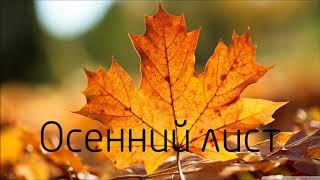 Осенний лист   Петр Бальжик - жатвенная песня