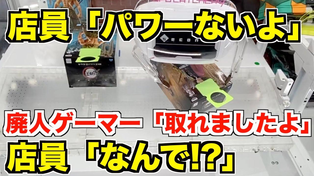 鬼 滅 の 刃 ufo キャッチャー